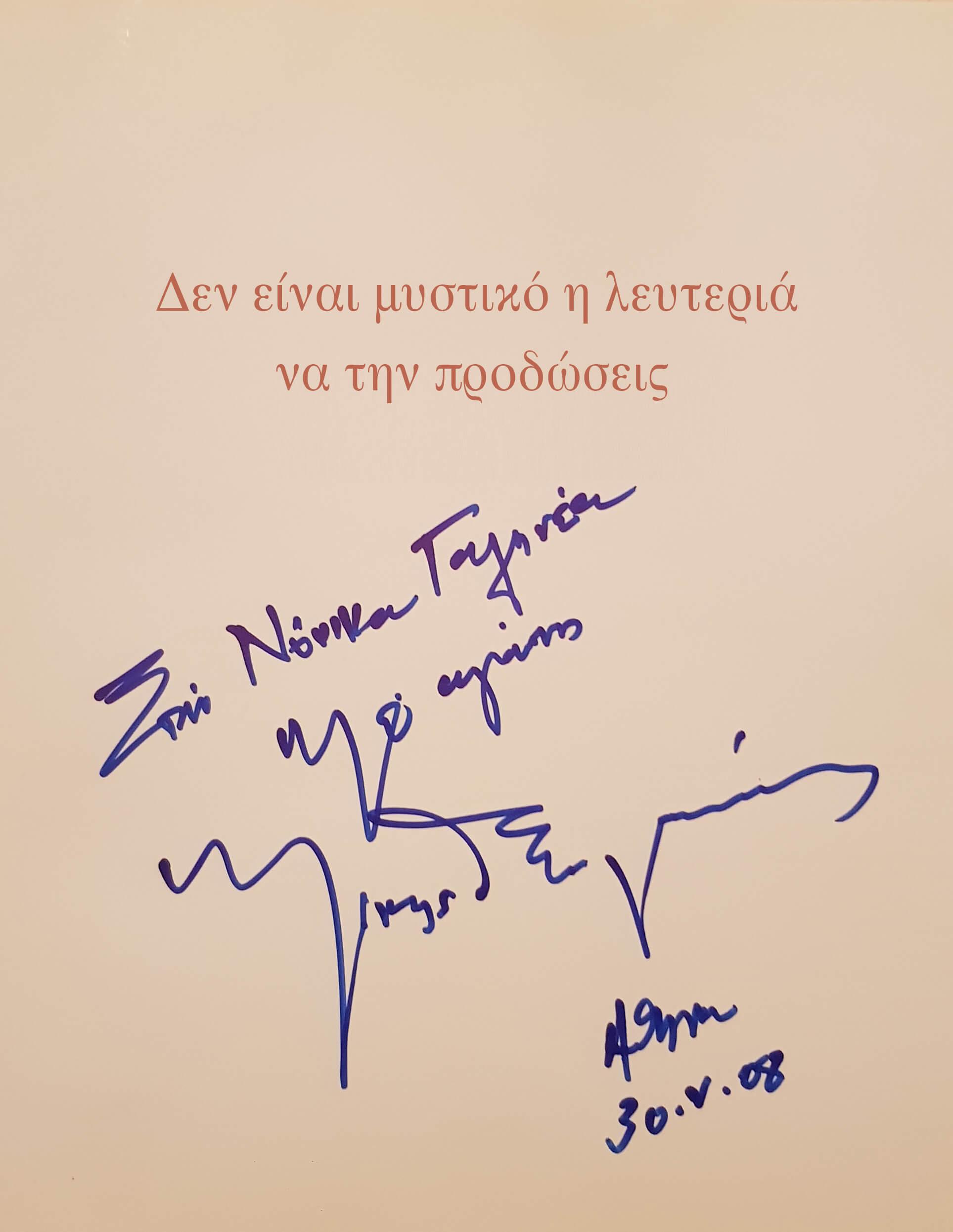 book_afierosi