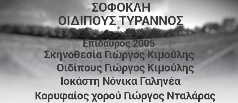 epidavros_oidipous