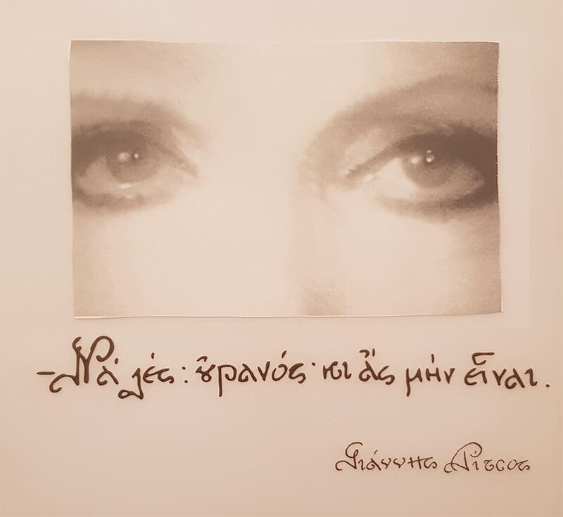giannis_ritsos